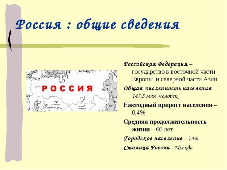 Россия : общие сведения Российская Федерация – государство в восточной части ...