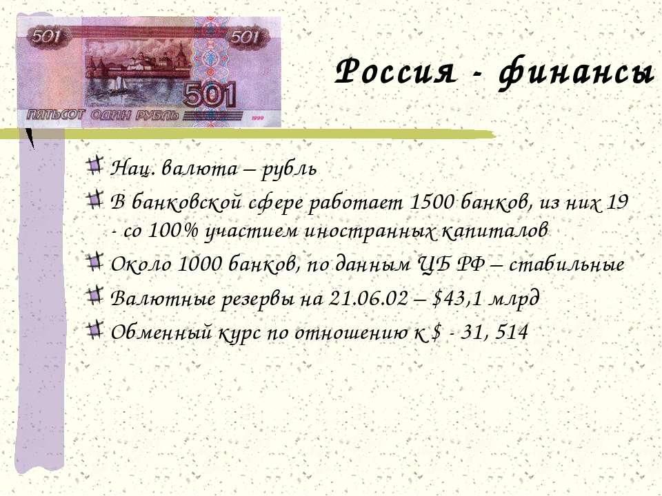 Россия - финансы Нац. валюта – рубль В банковской сфере работает 1500 банков,...