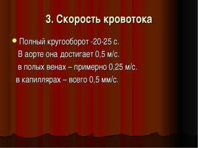 3. Скорость кровотока Полный кругооборот -20-25 с. В аорте она достигает 0,5 ...