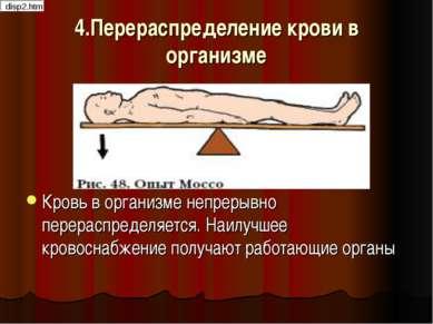 4.Перераспределение крови в организме Кровь в организме непрерывно перераспре...