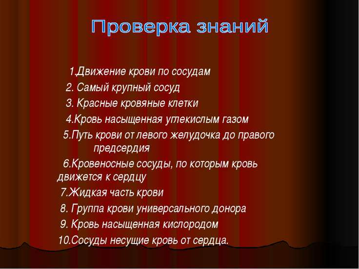 1.Движение крови по сосудам 2. Самый крупный сосуд 3. Красные кровяные клетки...