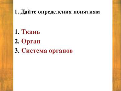 1. Дайте определения понятиям Ткань Орган Система органов