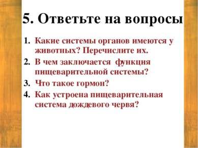5. Ответьте на вопросы Какие системы органов имеются у животных? Перечислите ...