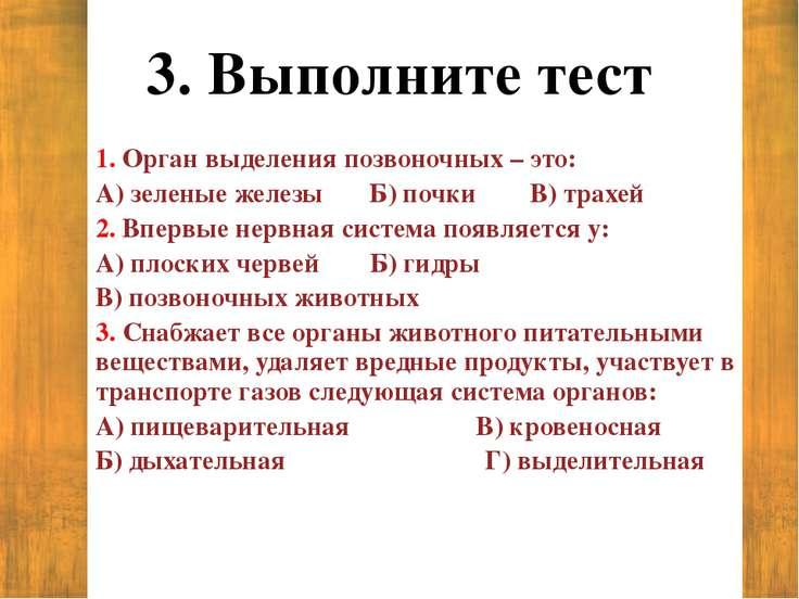 3. Выполните тест Орган выделения позвоночных – это: А) зеленые железы Б) поч...