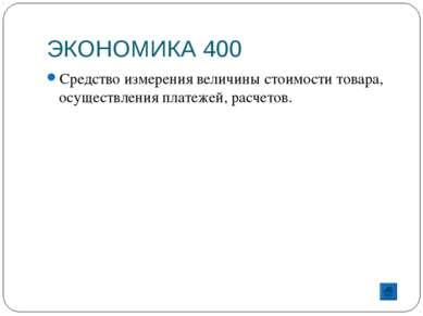 ЭКОНОМИКА 400 Средство измерения величины стоимости товара, осуществления пла...