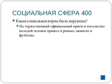 СОЦИАЛЬНАЯ СФЕРА 400 Какая социальная норма была нарушена? На торжественный о...