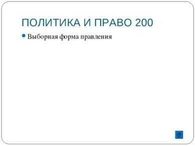 ПОЛИТИКА И ПРАВО 200 Выборная форма правления