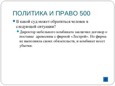 ПОЛИТИКА И ПРАВО 500 В какой суд может обратиться человек в следующей ситуаци...