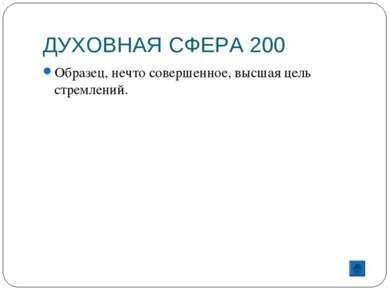 ДУХОВНАЯ СФЕРА 200 Образец, нечто совершенное, высшая цель стремлений.