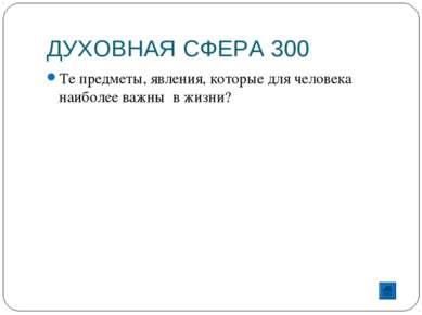 ДУХОВНАЯ СФЕРА 300 Те предметы, явления, которые для человека наиболее важны ...