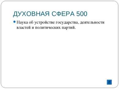 ДУХОВНАЯ СФЕРА 500 Наука об устройстве государства, деятельности властей и по...