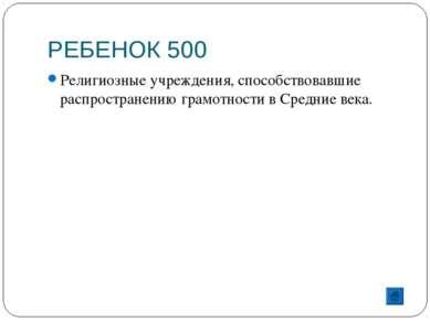 РЕБЕНОК 500 Религиозные учреждения, способствовавшие распространению грамотно...