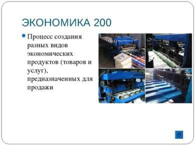 ЭКОНОМИКА 200 Процесс создания разных видов экономических продуктов (товаров ...