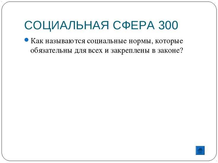 СОЦИАЛЬНАЯ СФЕРА 300 Как называются социальные нормы, которые обязательны для...
