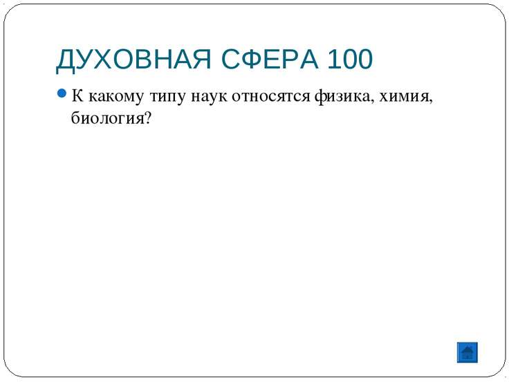 ДУХОВНАЯ СФЕРА 100 К какому типу наук относятся физика, химия, биология?