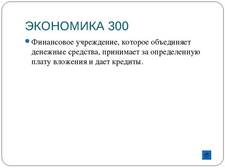 ЭКОНОМИКА 300 Финансовое учреждение, которое объединяет денежные средства, пр...