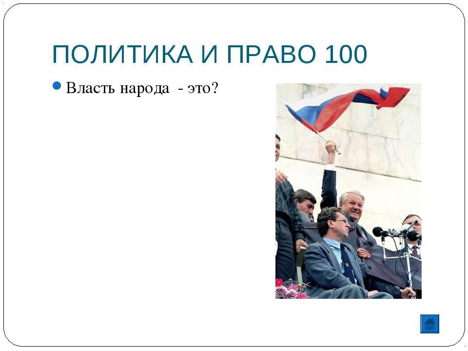 ПОЛИТИКА И ПРАВО 100 Власть народа - это?