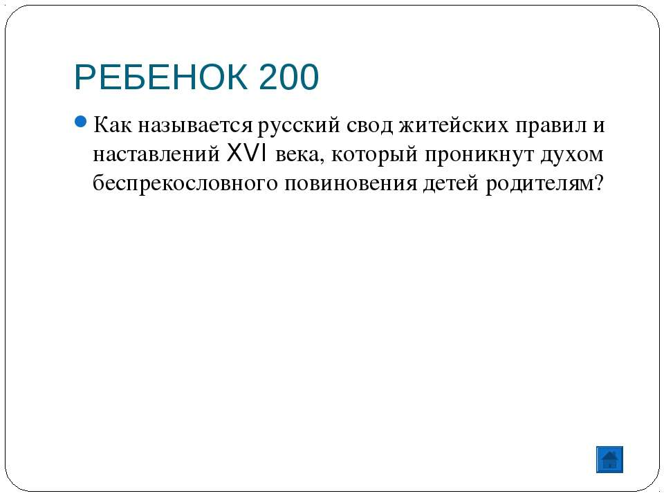 РЕБЕНОК 200 Как называется русский свод житейских правил и наставлений XVI ве...