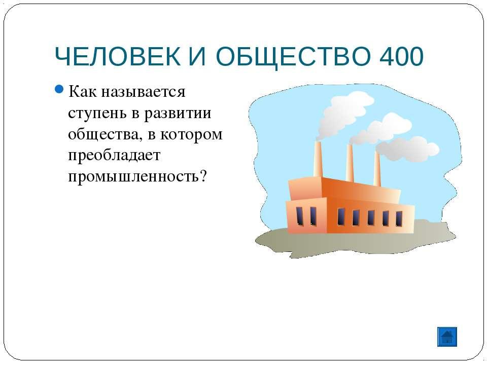 ЧЕЛОВЕК И ОБЩЕСТВО 400 Как называется ступень в развитии общества, в котором ...