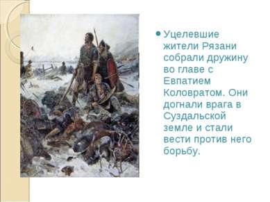 Уцелевшие жители Рязани собрали дружину во главе с Евпатием Коловратом. Они д...