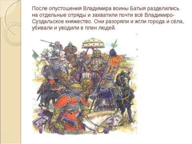 После опустошения Владимира воины Батыя разделились на отдельные отряды и зах...