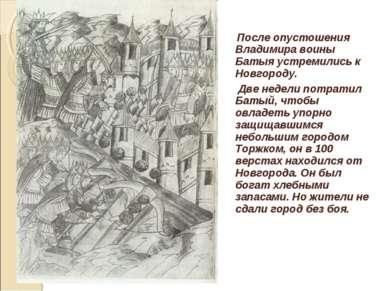 После опустошения Владимира воины Батыя устремились к Новгороду. Две недели п...