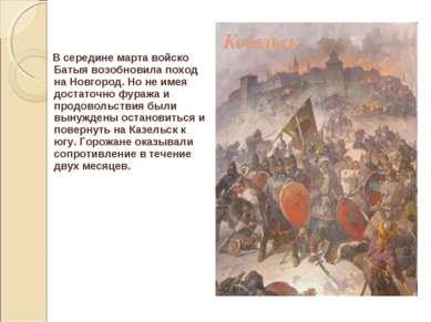 В середине марта войско Батыя возобновила поход на Новгород. Но не имея доста...