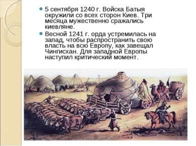 5 сентября 1240 г. Войска Батыя окружили со всех сторон Киев. Три месяца муже...
