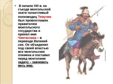 В начале XIII в. на съезде монгольской знати талантливый полководец Темучин б...