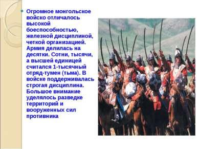 Огромное монгольское войско отличалось высокой боеспособностью, железной дисц...