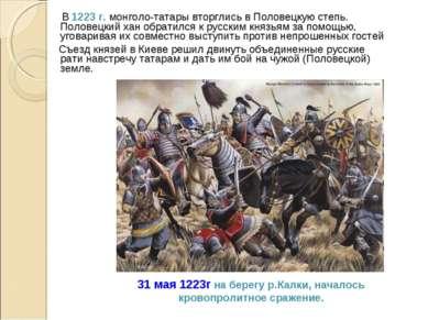 В 1223 г. монголо-татары вторглись в Половецкую степь. Половецкий хан обратил...