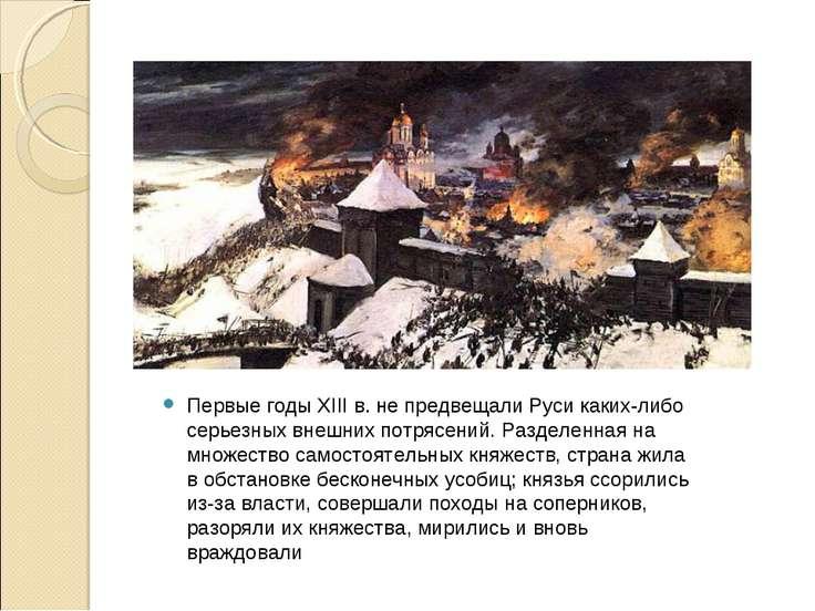 Первые годы XIII в. не предвещали Руси каких-либо серьезных внешних потрясени...