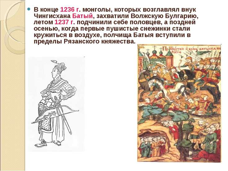 В конце 1236 г. монголы, которых возглавлял внук Чингисхана Батый, захватили ...