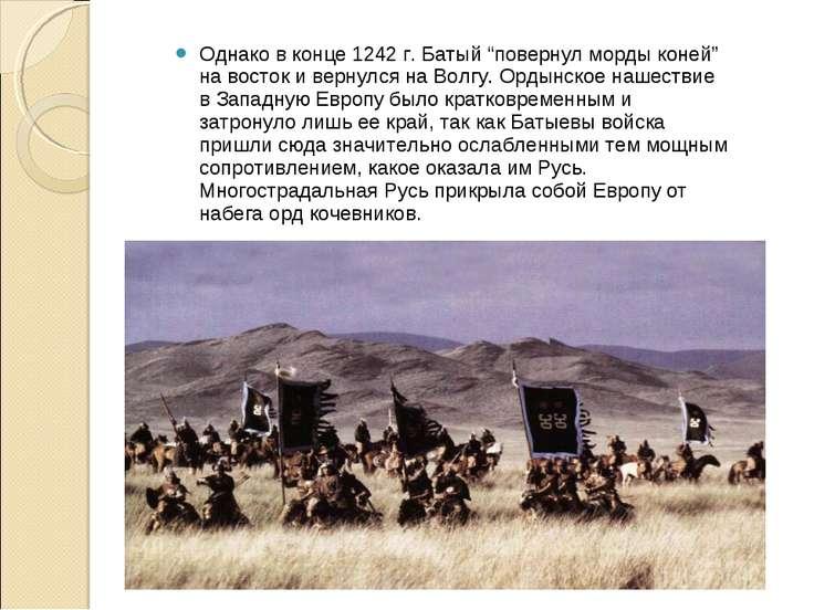 """Однако в конце 1242 г. Батый """"повернул морды коней"""" на восток и вернулся на В..."""