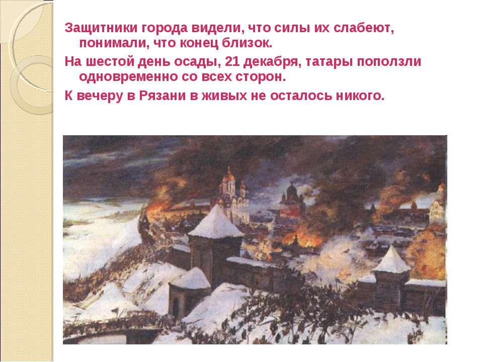 Защитники города видели, что силы их слабеют, понимали, что конец близок. На ...