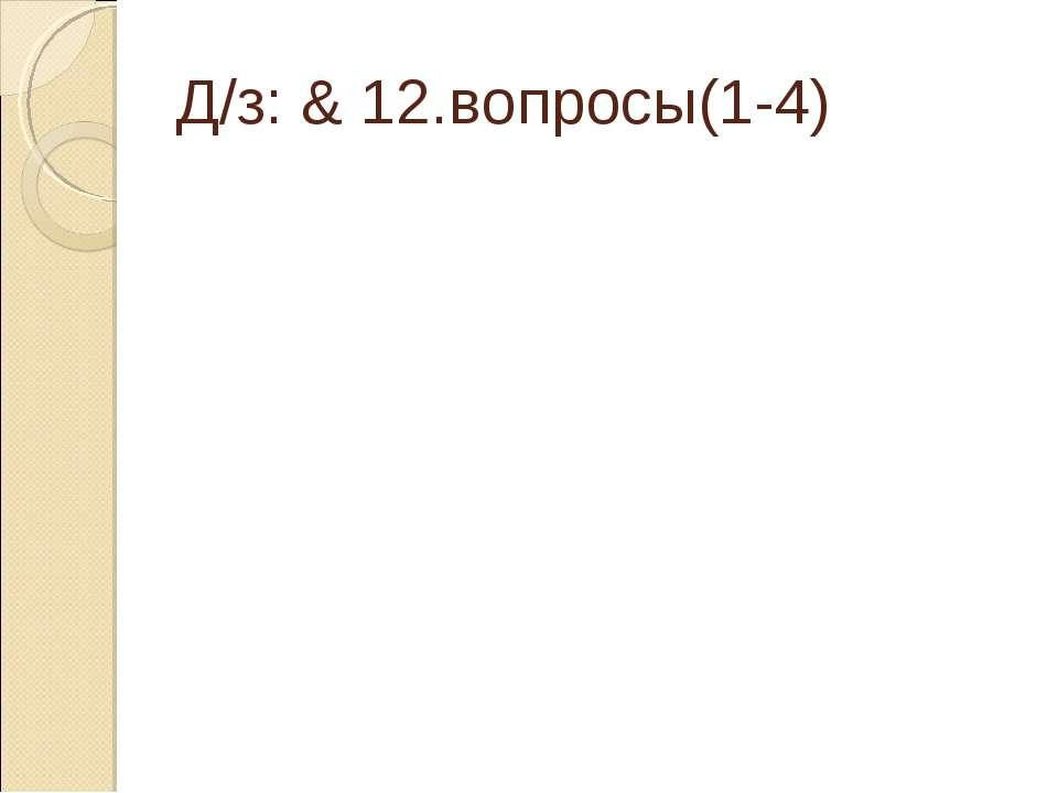 Д/з: & 12.вопросы(1-4)