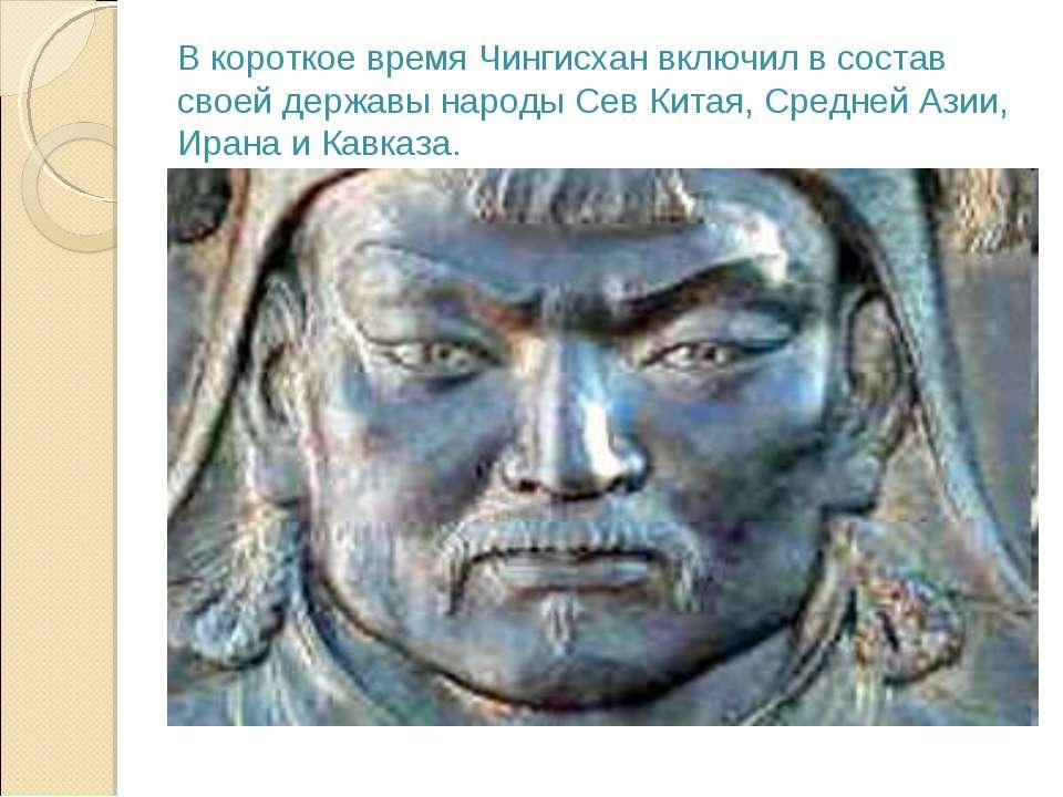 В короткое время Чингисхан включил в состав своей державы народы Сев Китая, С...