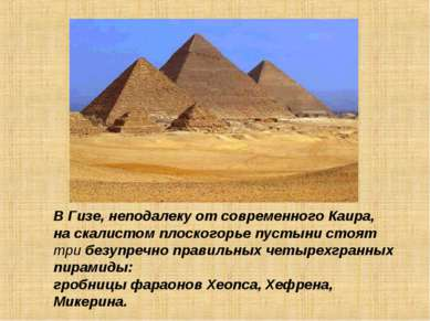 В Гизе, неподалеку от современного Каира, на скалистом плоскогорье пустыни ст...