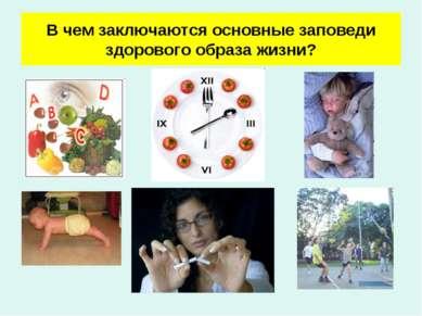 В чем заключаются основные заповеди здорового образа жизни?