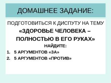 ДОМАШНЕЕ ЗАДАНИЕ: ПОДГОТОВИТЬСЯ К ДИСПУТУ НА ТЕМУ «ЗДОРОВЬЕ ЧЕЛОВЕКА – ПОЛНОС...
