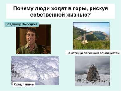 Почему люди ходят в горы, рискуя собственной жизнью? Памятники погибшим альпи...