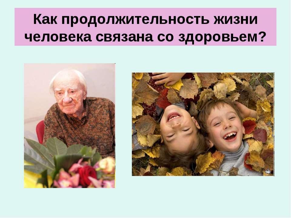 Как продолжительность жизни человека связана со здоровьем?