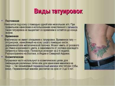 Виды татуировок Постоянная Наносится под кожу с помощью одной или нескольких ...