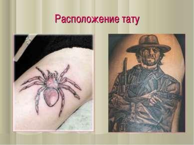Расположение тату