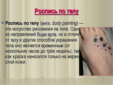 Роспись по телу Роспись по телу (англ. body painting)— это искусство рисован...