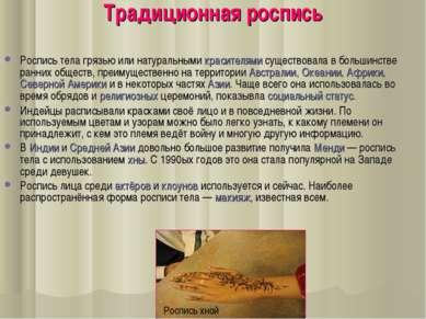 Традиционная роспись Роспись тела грязью или натуральными красителями существ...