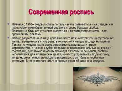 Современная роспись Начиная с 1960-х годов роспись по телу начала развиваться...