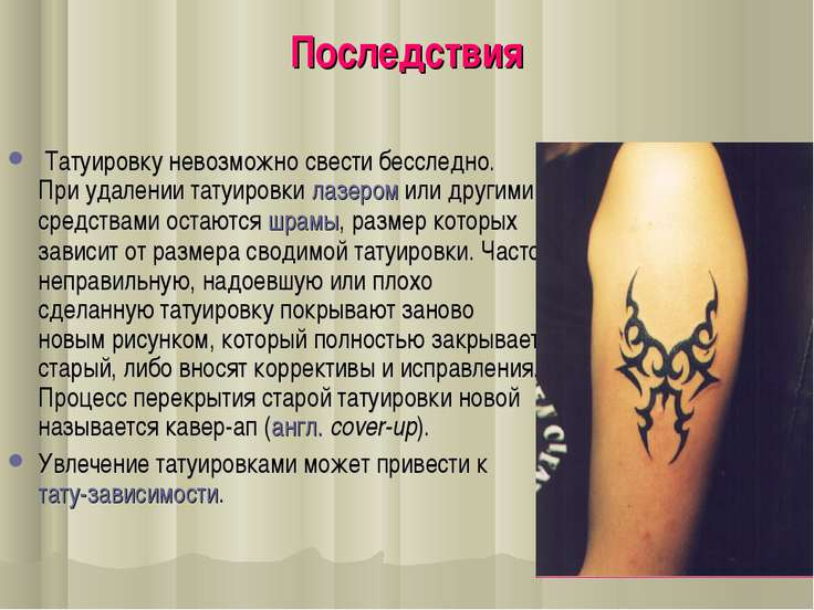 Сводить татуировки в домашних условиях