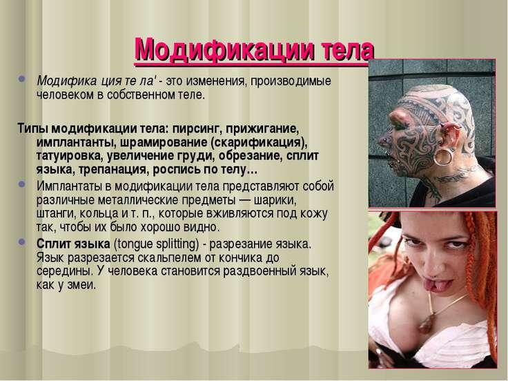 Модификации тела Модифика ция те ла' - это изменения, производимые человеком ...