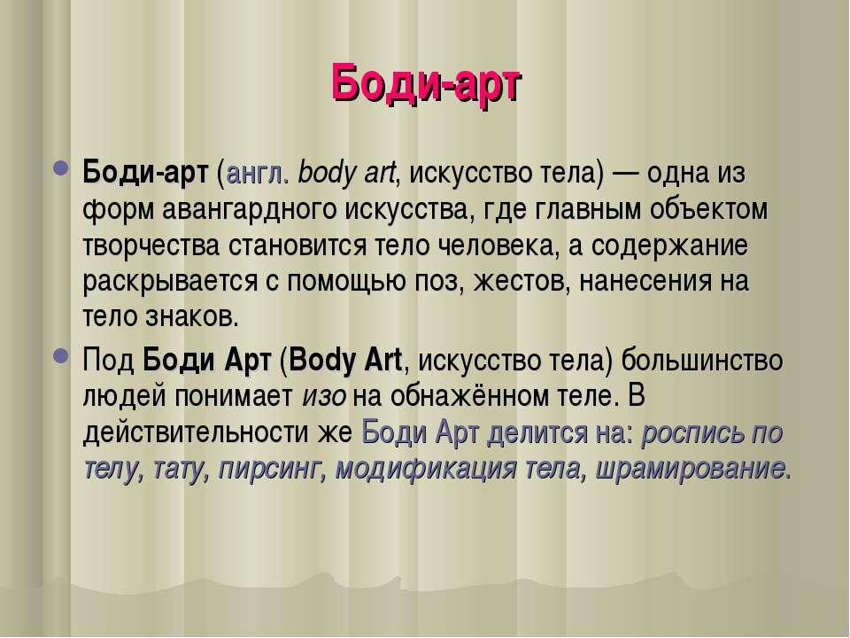 Боди-арт Боди-арт (англ. body art, искусство тела) — одна из форм авангардног...